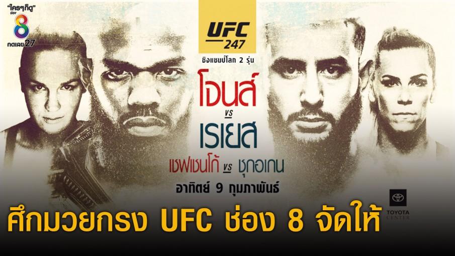 """ศึกมวยกรง UFC ช่อง 8 จัดให้ 2 มวยไทย-เทศ  """"จอน โจนส์"""" แชมป์โลกจอมโหด ป้องกันแชมป์ """"โดมินิค เรเยส"""" นักสู้ไร้พ่าย และมวยไทยซุปเปอร์แชมป์ ดุเดือดเผ็ดมัน """"ศรขาว ศิษย์กำนันลือ"""" ปะทะ ซัมนาง พรุม จากกัมพูชา"""