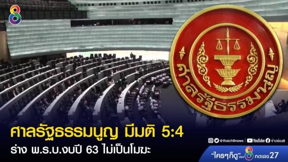 ศาลรัฐธรรมนูญ มีมติ 5:4 ร่าง พ.ร.บ.งบปี 63 ไม่เป็นโมฆะ
