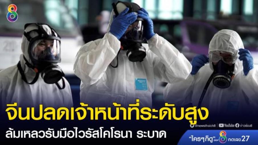 จีนปลดเจ้าหน้าที่ระดับสูงในมณฑลหูเป่ย ล้มเหลวรับมือไวรัสโคโรนา