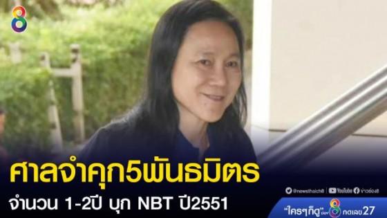 ศาลตัดสิน จำคุก 5 แนวร่วมพันธมิตร 1-2 ปี บุก NBT ปี 51
