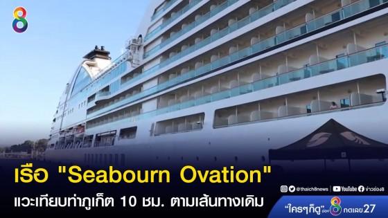 """รัฐบาลแจง เรือ """"Seabourn Ovation"""" แวะเทียบท่าภูเก็ต..."""