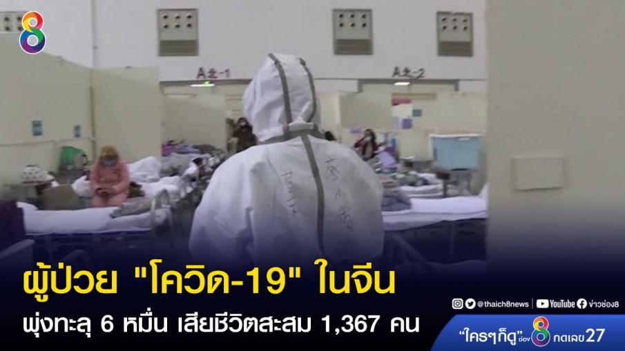 """ผู้ป่วย """"โควิด-19"""" ในจีนพุ่งทะลุ 6 หมื่น เสียชีวิตสะสม 1,367 คน"""