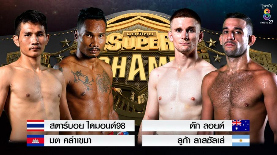 ช่อง 8 จัดศึกแชมป์ชนแชมป์ โฟร์แมนทัวร์นาเม้นท์ เดิมพันเฟ้นหาสุดยอดแชมป์เปี้ยน ในศึกมวยไทยซุปเปอร์แชมป์