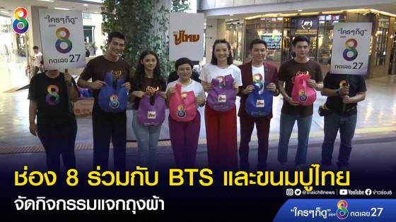 """ช่อง 8 ร่วมกับ BTS และขนมปูไทย จัดกิจกรรมแจกถุงผ้า """"รักษ์โลก..."""
