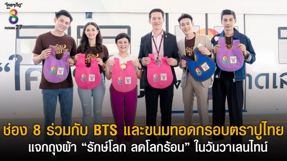 """ช่อง 8 ร่วมกับ BTS และขนมทอดกรอบตราปูไทย จัดกิจกรรมแจกถุงผ้า """"รักษ์โลก..."""