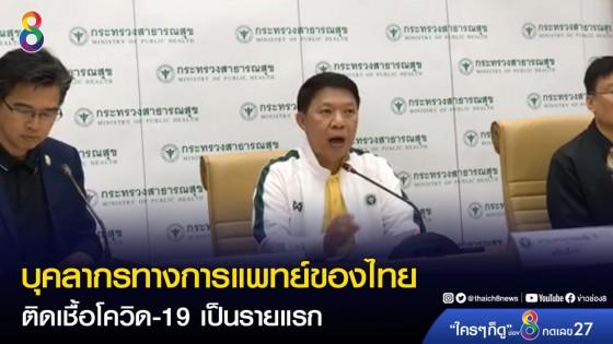 พบบุคลากรทางการแพทย์ของไทย ติดเชื้อโควิด-19 เป็นรายแรก