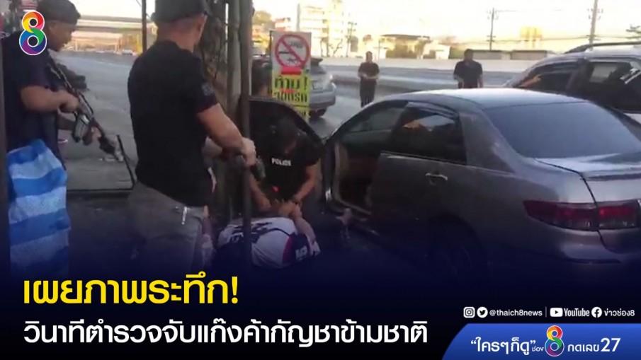 เผยภาพระทึก! วินาทีตำรวจจับแก๊งค้ากัญชาข้ามชาติรายใหญ่