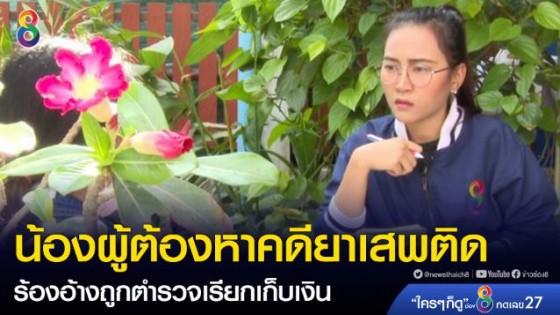น้องสาวผู้ต้องหาคดียาเสพติด ร้องอ้างถูกตำรวจเรียกเก็บเงิน