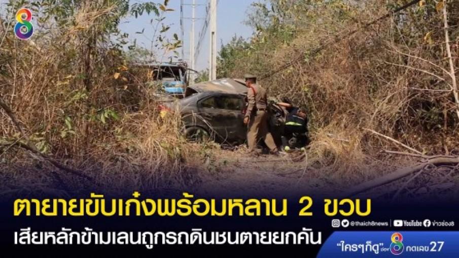 ตายายพาหลาน 2 ขวบขับเก๋งแซงซ้ายไม่พ้นเสียหลักข้ามเลนถูกรถดินชนตายยกคัน