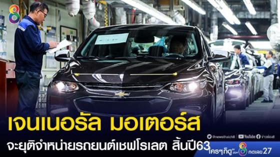 จีเอ็ม จะยุติการจัดจำหน่ายรถยนต์ เชฟโรเลตในตลาดประเทศไทยภายในสิ้นปี...