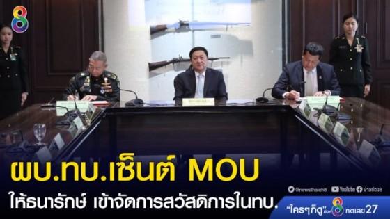 ทบ.ลงนามกรมธนารักษ์ จัดระเบียบสวัสดิการเชิงธุรกิจ