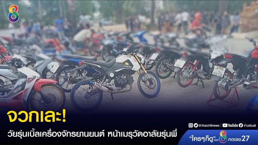 จวกเละ! วัยรุ่นเบิ้ลเครื่องจักรยานยนต์ หน้าเมรุวัดอาลัยรุ่นพี่