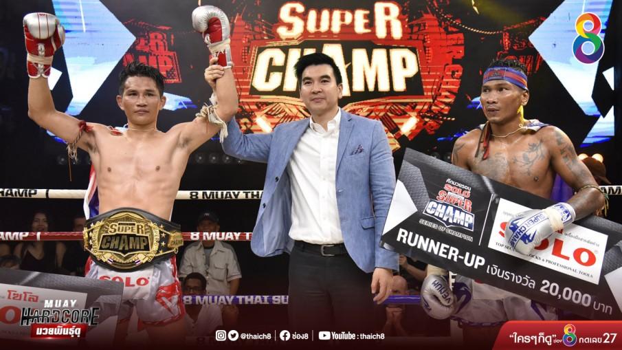 """""""สตาร์บอย"""" คว้าแชมป์เข็มขัดเส้นแรก ในศึกมวยไทยซุปเปอร์แชมป์ ซีรี่ส์ออฟแชมเปี้ยน"""