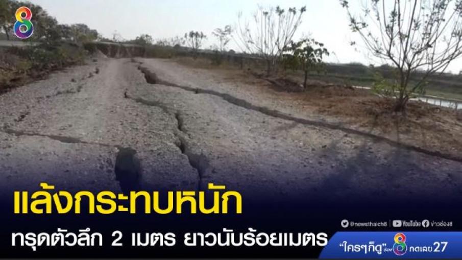 แล้งกระทบหนัก ถนนริมบึงเก็บน้ำทรุดตัวลึก 2 เมตร ยาวนับร้อยเมตร