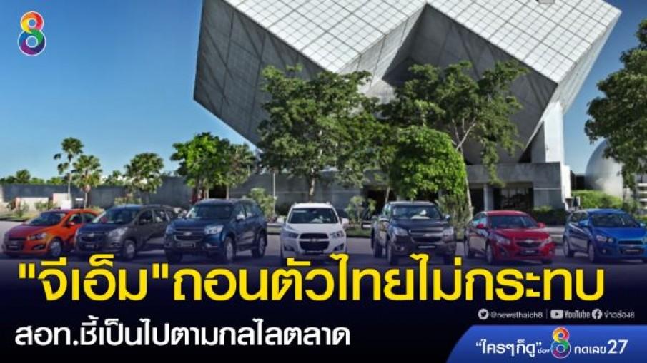 """""""จีเอ็ม""""ถอนตัวไทยไม่กระทบเป้าผลิตรถยนต์ปีนี้ 2 ล้านคัน สอท.ชี้เป็นไปตามกลไลตลาด"""
