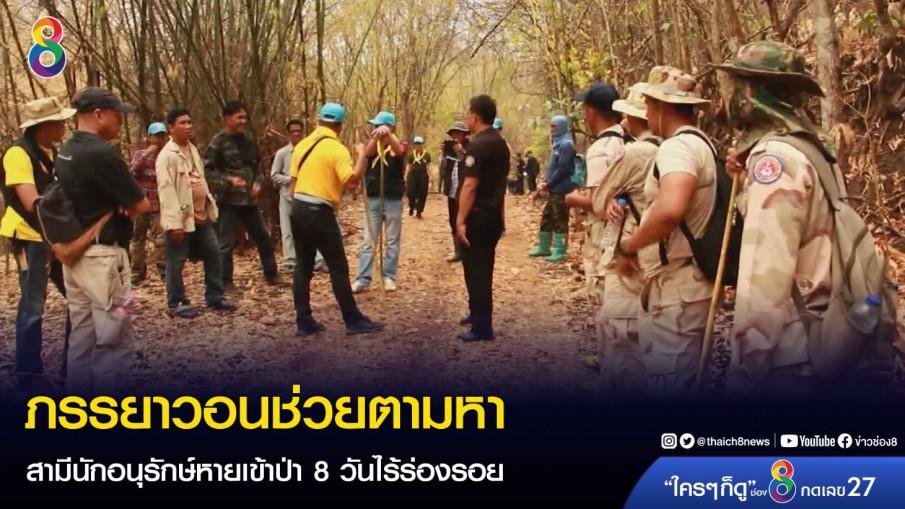 ภรรยาวอนช่วยตามหา สามีนักอนุรักษ์หายเข้าป่า 8 วันไร้ร่องรอย