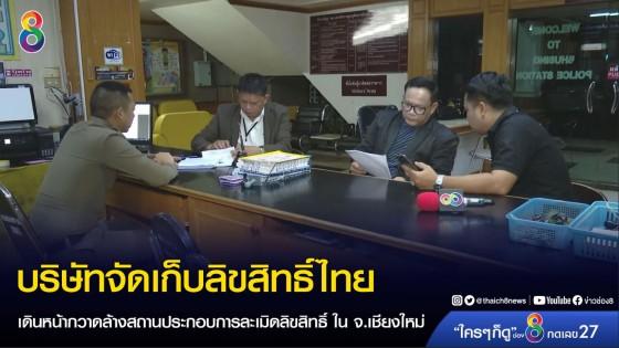 บริษัทจัดเก็บลิขสิทธิ์ไทย เดินหน้ากวาดล้างสถานประกอบการละเมิดลิขสิทธิ์...