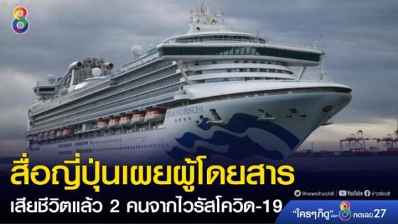 สื่อญี่ปุ่นเผยผู้โดยสารเรือสำราญ 'เสียชีวิต' แล้ว 2...