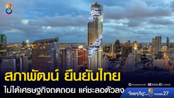 สภาพัฒน์ ยืนยันไทยไม่ได้เศรษฐกิจถดถอย แค่ชะลอตัวลง