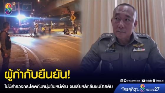 ผู้กำกับยืนยัน! ไม่มีตำรวจกระโดดถีบหนุ่มขับหนีด่าน...