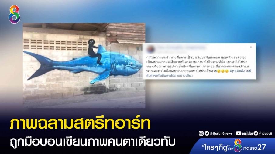 ภาพฉลามสตรีทอาร์ท ถูกมือบอนเขียนภาพคนตาเดียวทับ