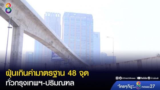 PM2.5 เกินค่ามาตรฐาน 48 จุด ทั่วกทม.-ปริมณฑล...
