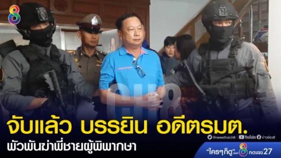 จับ พ.ต.ท.บรรยิน พัวพันคดีฆ่าพี่ชายผู้พิพากษา