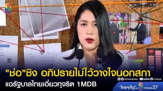 """""""ช่อ""""ชิง อภิปรายไม่ไว้วางใจนอกสภา แฉรัฐบาลไทยเอี่ยวทุจริต..."""