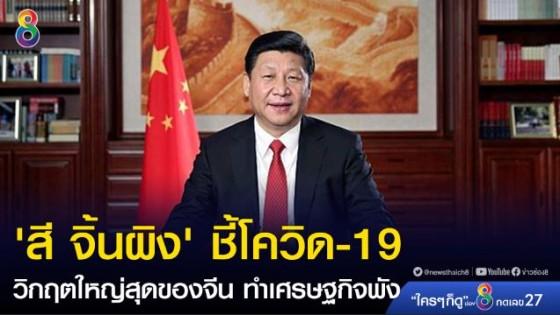 'สี จิ้นผิง' โอด 'โควิด-19' วิกฤตใหญ่สุดของจีน