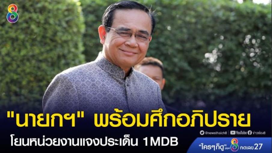 """""""นายกฯ"""" อารมณ์ดีรับอภิปราย โยนหน่วยงานเกี่ยวข้องแจงประเด็น 1MDB"""