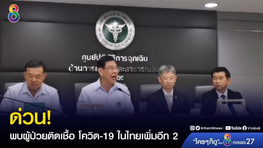"""สธ.แถลงสถานการณ์ไวรัส """"โควิด19"""" ล่าสุดพบผู้ป่วยติดเชื้อในไทยเพิ่มอีก 2 คน"""