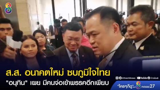 """ส.ส. อนาคตใหม่ ซบภูมิใจไทยแล้ว ด้าน """"อนุทิน"""" เผย..."""