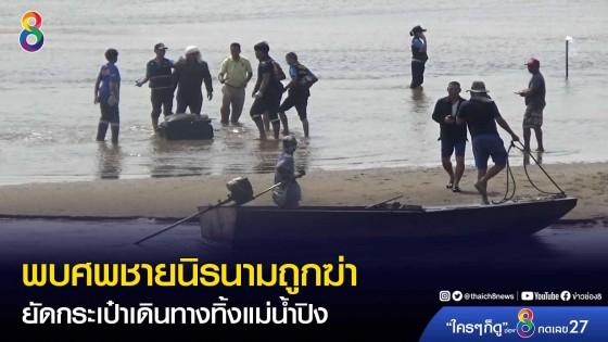 พบศพชายนิรนามถูกฆ่ายัดกระเป๋าเดินทางทิ้งแม่น้ำปิง