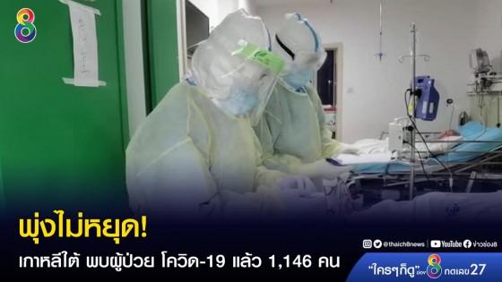 """พุ่งไม่หยุด! เกาหลีใต้ พบผู้ติดเชื้อไวรัส """"โควิด-19"""" 1,146..."""