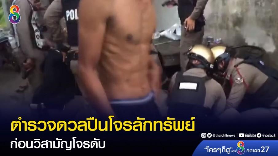 ตำรวจดวลปืนโจรลักทรัพย์-จี้ตัวประกัน ก่อนวิสามัญโจรดับ
