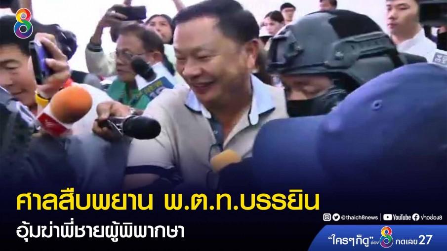 ศาลสืบพยาน พ.ต.ท.บรรยิน อุ้มฆ่าพี่ชายผู้พิพากษา