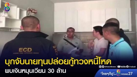บุกจับนายทุนปล่อยกู้ทวงหนี้โหด พบเงินหมุนเวียน 30 ล้าน