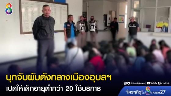 บุกจับผับดังกลางเมืองอุบลฯ พบเด็กอายุต่ำกว่า 20 ปี แอบเที่ยวกว่าร้อยคน