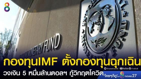 IMF ตั้งกองทุนช่วยเหลือ 5 หมื่นล้านดอลลาร์ สู้โควิด-19