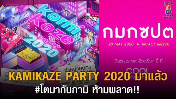 คูลฟาเรนไฮต์ ประกาศจัด KAMIKAZE PARTY 2020  ปาร์ตี้ของคนไทยหัวใจวัยรุ่น...