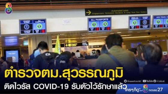 ตำรวจตม.สุวรรณภูมิ ติดไวรัส COVID-19