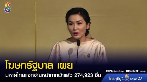 โฆษกรัฐบาล เผย มหาดไทยแจกจ่ายหน้ากากผ้าแล้ว 274,923 ชิ้น