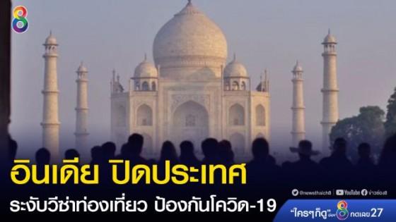 อินเดีย ประกาศปิดประเทศ ระงับวีซ่าท่องเที่ยวทั้งหมด
