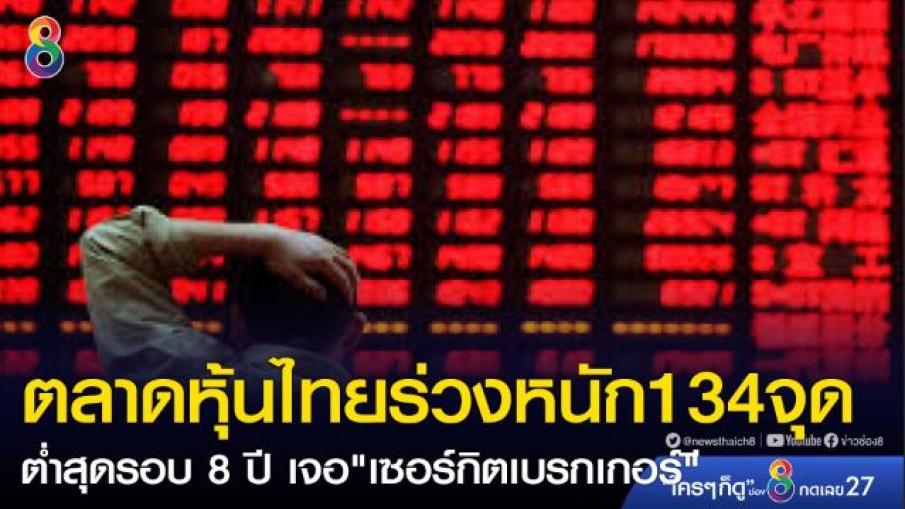 ตลาดหุ้นไทยปิดร่วงหนัก 134.98 จุด  วิตกไวรัสโควิดหวั่นเข้าเฟส 3