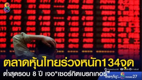 ตลาดหุ้นไทยปิดร่วงหนัก 134.98 จุด  วิตกไวรัสโควิดหวั่นเข้าเฟส...