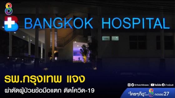 รพ.กรุงเทพ แจง ผ่าตัดผู้ป่วยข้อมือแตก ติดโควิด-19