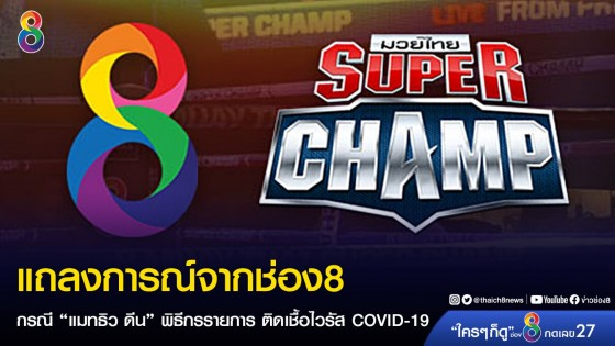 แถลงการณ์จากช่อง8 กรณีข่าวคุณแมทธิว ดีน พิธีกรรายการ มวยไทย Super...