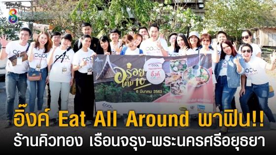 อิ๊งค์ Eat All Around #อร่อยเต็มสิบ ประเดิมความอิ่มอร่อย ร้านคิวทองจองนาน...