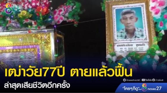 เฒ่าวัย 77 ปี ตายแล้วฟื้น ล่าสุดเสียชีวิตอีกครั้ง