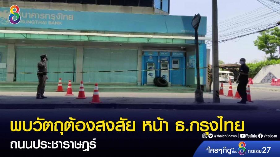พบวัตถุต้องสงสัย หน้า ธ.กรุงไทย ถนนประชาราษฎร์